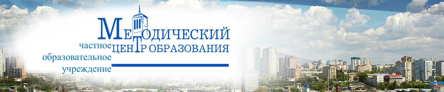 Негосударственное образовательное учреждение дополнительного профессионального образования  «Методический центр образования»